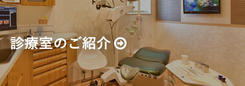 診療室のご紹介